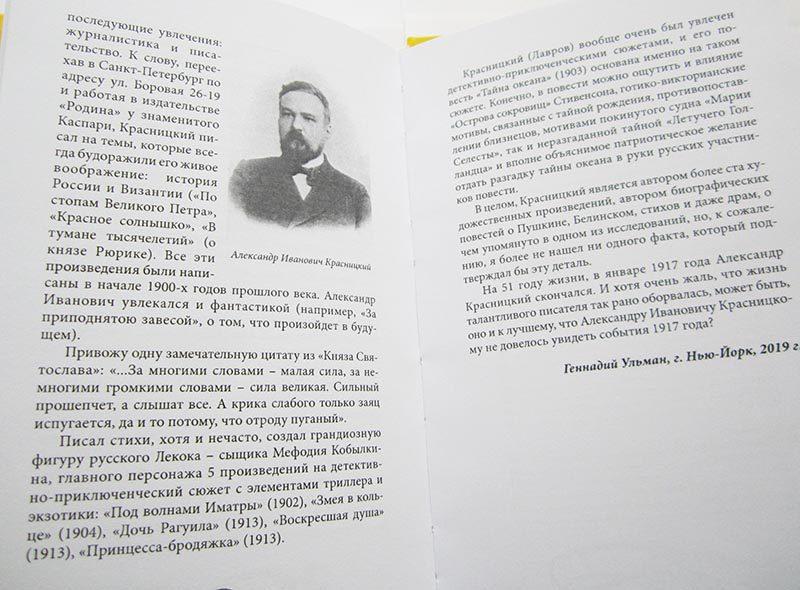 """Николай Соколов """"ОСТРОВ ОПАСНЫЙ""""-3521"""
