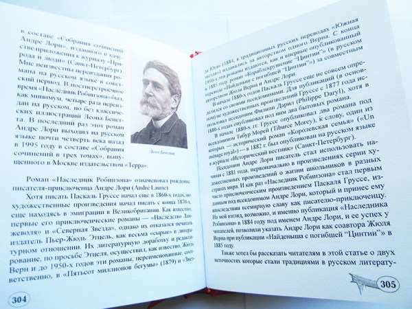 "Андре Лори ""НАСЛЕДНИК РОБИНЗОНА""-3647"