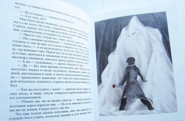 """Сергей Неграш """"ДЕМОНЫ ТЕХНОГОРОДКА""""-3670"""