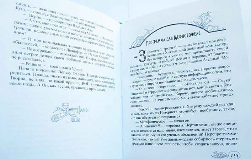 """Сергей Неграш """"ДЕМОНЫ ТЕХНОГОРОДКА""""-3668"""