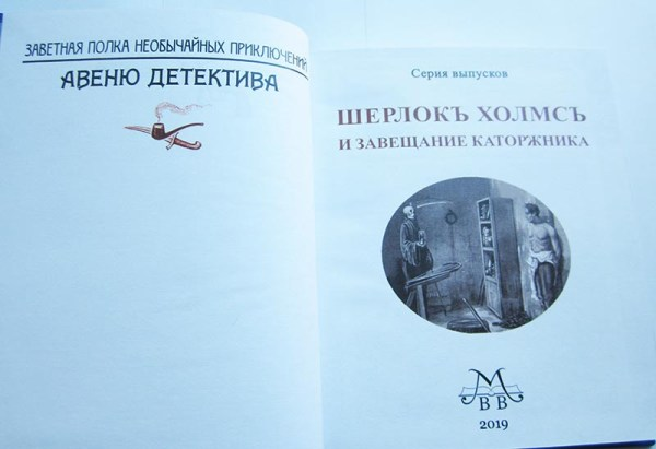 """ШЕРЛОКЪ ХОЛМСЪ И ЗАВЕЩАНИЕ КАТОРЖНИКА""-3655"