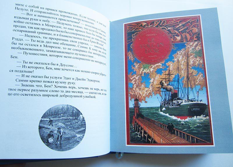 """Жюль Верн """"ЗОЛОТОЙ ВУЛКАН""""-3633"""