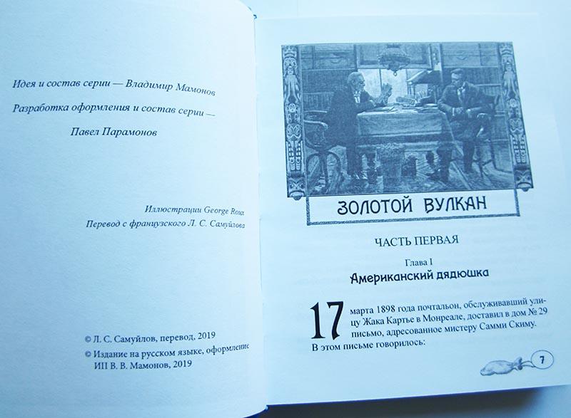 """Жюль Верн """"ЗОЛОТОЙ ВУЛКАН""""-3631"""