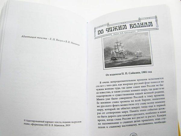 Александр Красницкий «ОТ ОКЕАНА К ОКЕАНУ. ПО ЧУЖИМ ВОЛНАМ»-3785