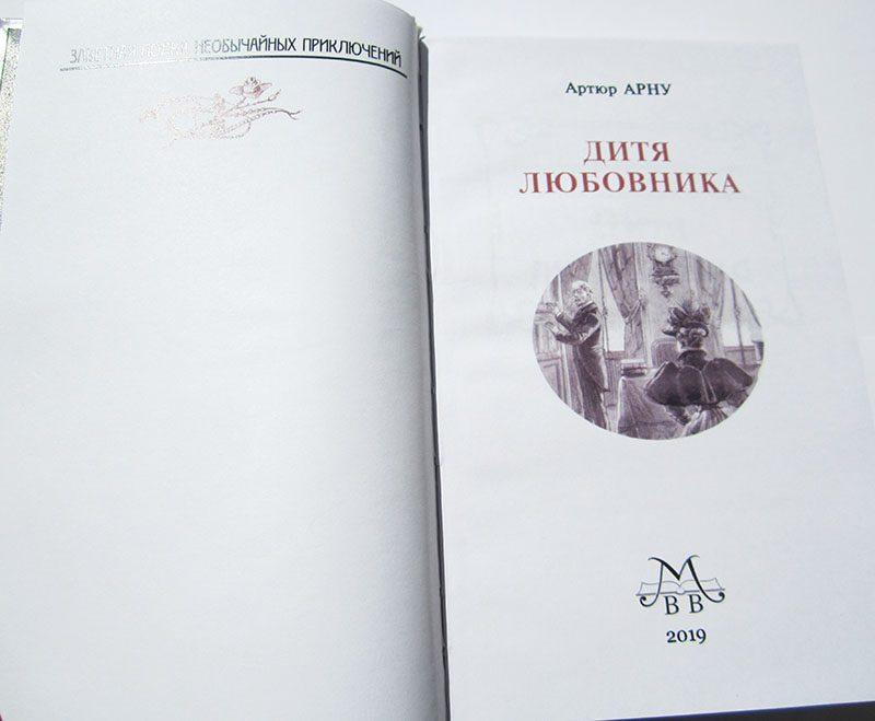 """Артюр Арну """"Дитя любовника. Мать-девушка"""" (дилогия) в 2 томах (комплект)-3850"""
