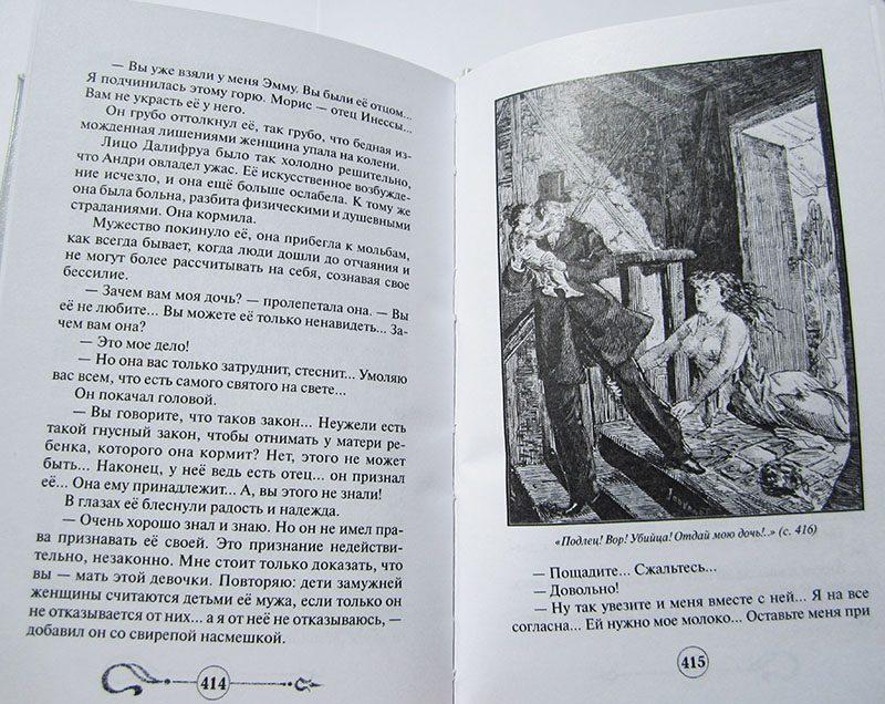 """Артюр Арну """"Дитя любовника. Мать-девушка"""" (дилогия) в 2 томах (комплект)-3855"""