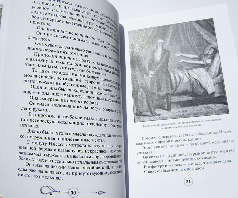 """Артюр Арну """"Дитя любовника. Мать-девушка"""" (дилогия) в 2 томах (комплект)-3837"""