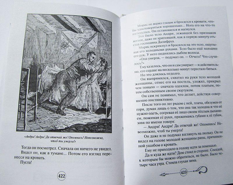 """Артюр Арну """"Дитя любовника. Мать-девушка"""" (дилогия) в 2 томах (комплект)-3835"""