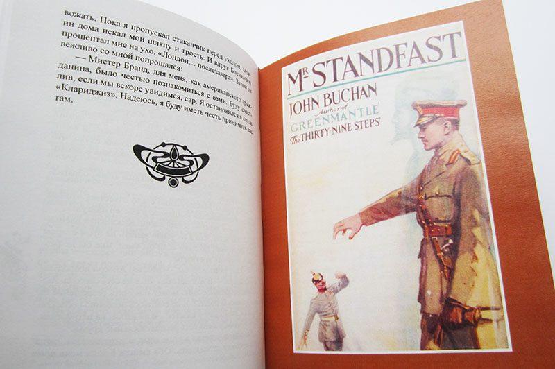"Джон Бьюкен ""МИСТЕР СТОЙКОСТЬ""-3944"