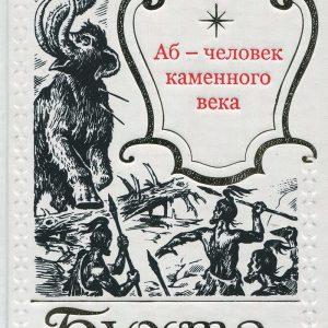 СТЭНЛИ ВАТЕРЛОО «АБ – ЧЕЛОВЕК КАМЕННОГО ВЕКА»-0