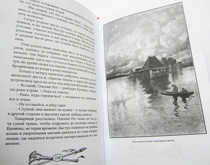 СТЭНЛИ ВАТЕРЛОО «АБ – ЧЕЛОВЕК КАМЕННОГО ВЕКА»-3893