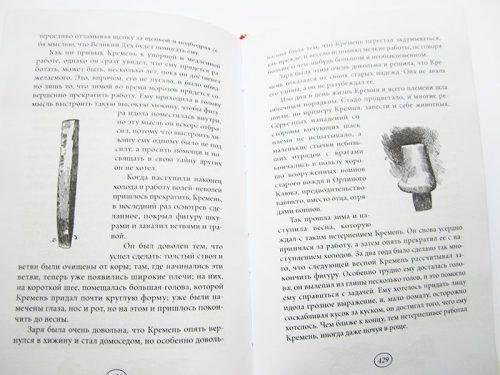 СТЭНЛИ ВАТЕРЛОО «АБ – ЧЕЛОВЕК КАМЕННОГО ВЕКА»-3896