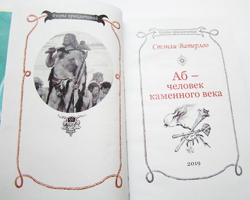 СТЭНЛИ ВАТЕРЛОО «АБ – ЧЕЛОВЕК КАМЕННОГО ВЕКА»-3898