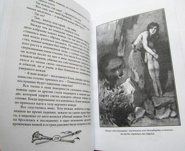 СТЭНЛИ ВАТЕРЛОО «АБ – ЧЕЛОВЕК КАМЕННОГО ВЕКА»-3888