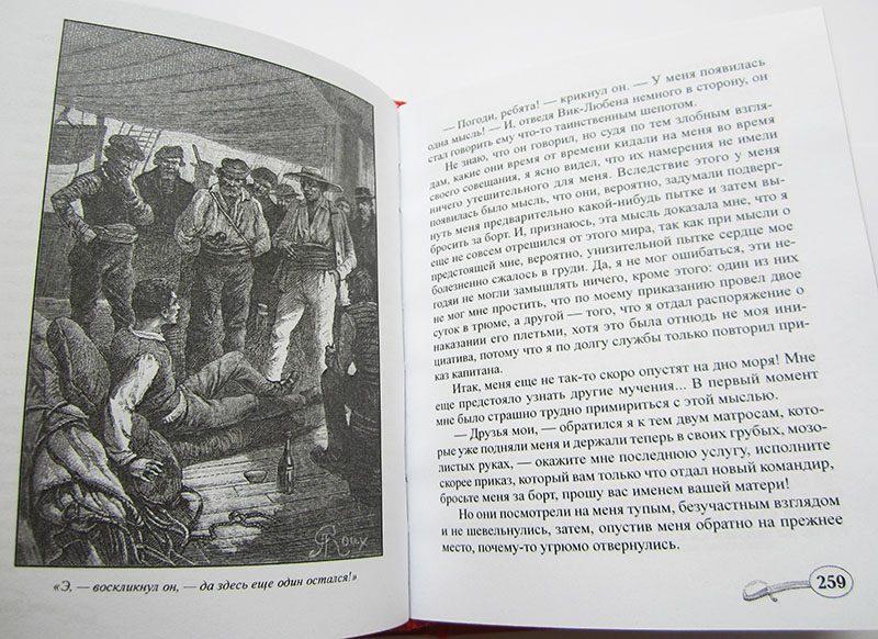 "Андре Лори ""КАПИТАН ТРАФАЛЬГАР""-4024"