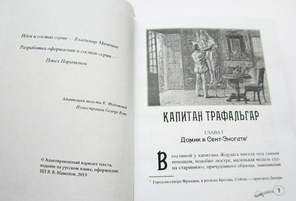 "Андре Лори ""КАПИТАН ТРАФАЛЬГАР""-4025"