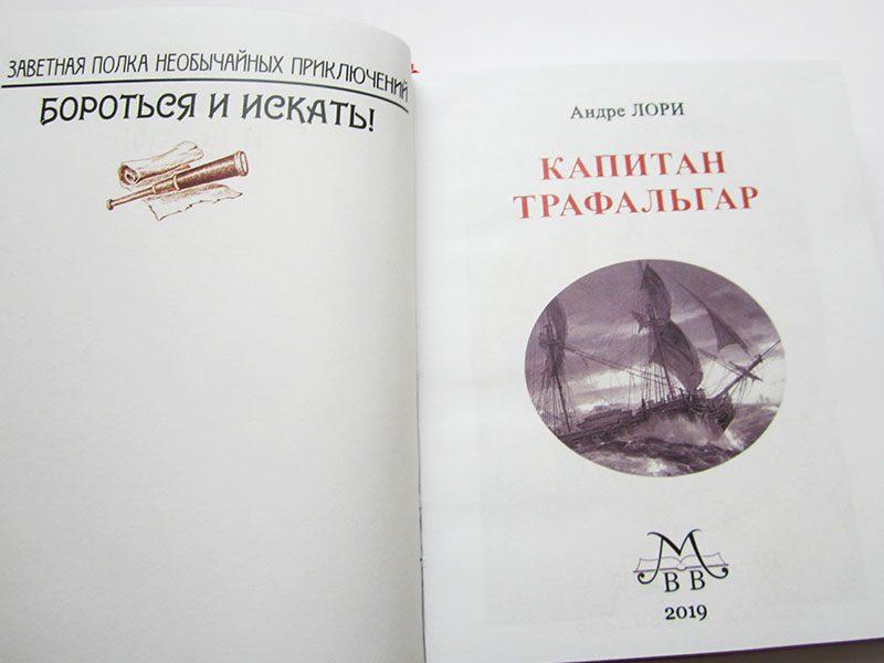"Андре Лори ""КАПИТАН ТРАФАЛЬГАР""-4028"
