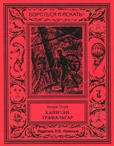 "Андре Лори ""КАПИТАН ТРАФАЛЬГАР""-0"