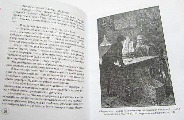 "Андре Лори ""КАПИТАН ТРАФАЛЬГАР""-4023"