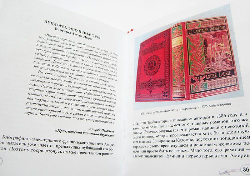 "Андре Лори ""КАПИТАН ТРАФАЛЬГАР""-4015"