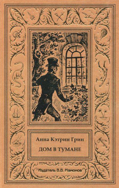 """Анна Кэтрин Грин """"ДОМ В ТУМАНЕ. АМЕТИСТОВЫЙ ЯЩИЧЕК. РУБИН И КОТЕЛ""""-0"""