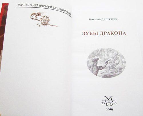 """Николай Дашкиев """"ЗУБЫ ДРАКОНА. РАССКАЗЫ 1953 - 1965""""-4067"""