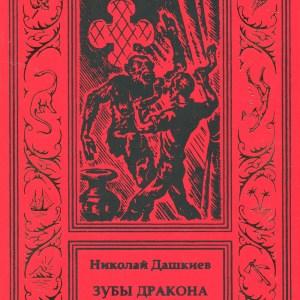"""Николай Дашкиев """"ЗУБЫ ДРАКОНА. РАССКАЗЫ 1953 - 1965""""-0"""