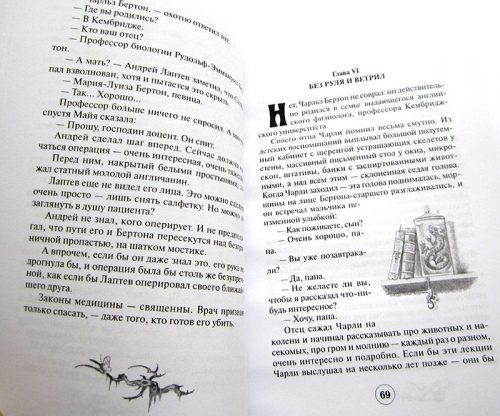 """Николай Дашкиев """"ЗУБЫ ДРАКОНА. РАССКАЗЫ 1953 - 1965""""-4056"""