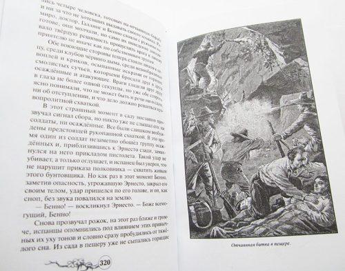 """Софи Ворисгофер """"АЛМАЗЫ ПЕРУАНЦА"""" в 2-х томах (комплект)-4041"""