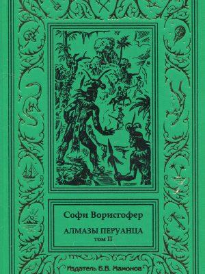 """Софи Ворисгофер """"АЛМАЗЫ ПЕРУАНЦА"""" в 2-х томах (комплект)-0"""