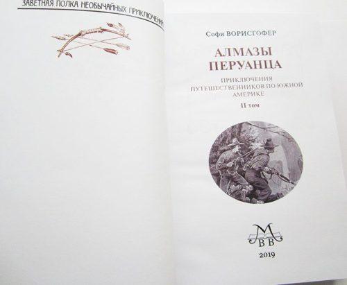 """Софи Ворисгофер """"АЛМАЗЫ ПЕРУАНЦА"""" в 2-х томах (комплект)-4029"""