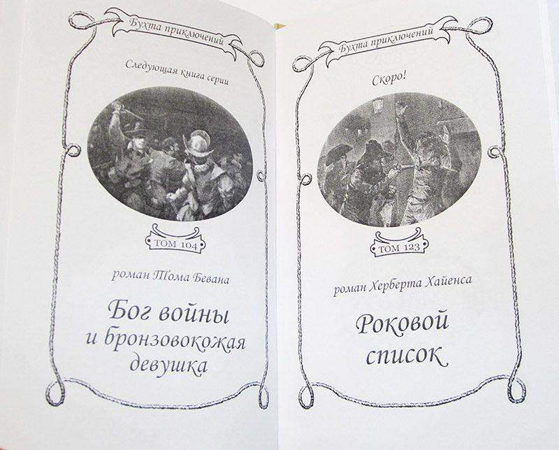 Август Бланке «СТОКГОЛЬМСКИЕ ТАЙНЫ»-4224