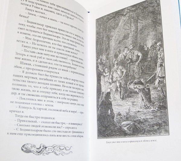 Леон Каэн «ПЛАВАНИЕ МАГОНА-ФИНИКИЯНИНА»-4232