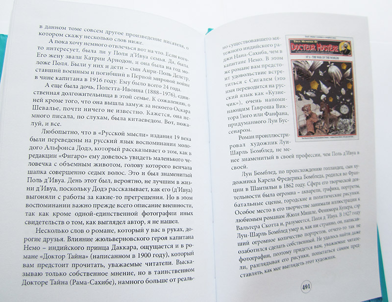Поль д'Ивуа «ДОКТОР ТАЙНА»-4076