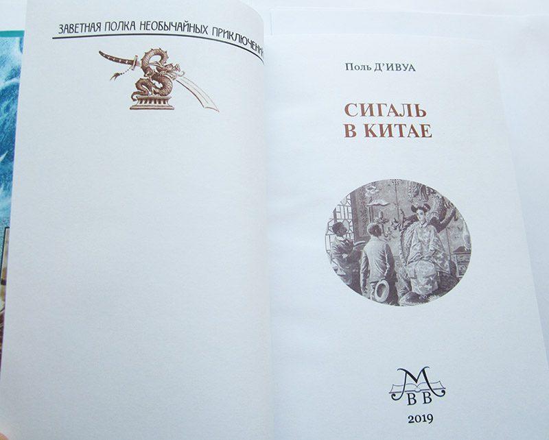 Поль д'Ивуа «СИГАЛЬ В КИТАЕ»-4084