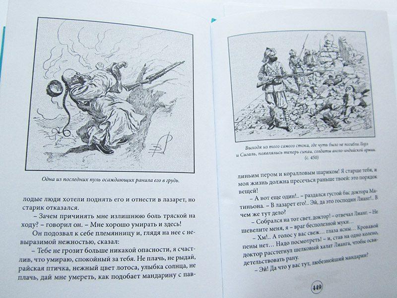 Поль д'Ивуа «СИГАЛЬ В КИТАЕ»-4091