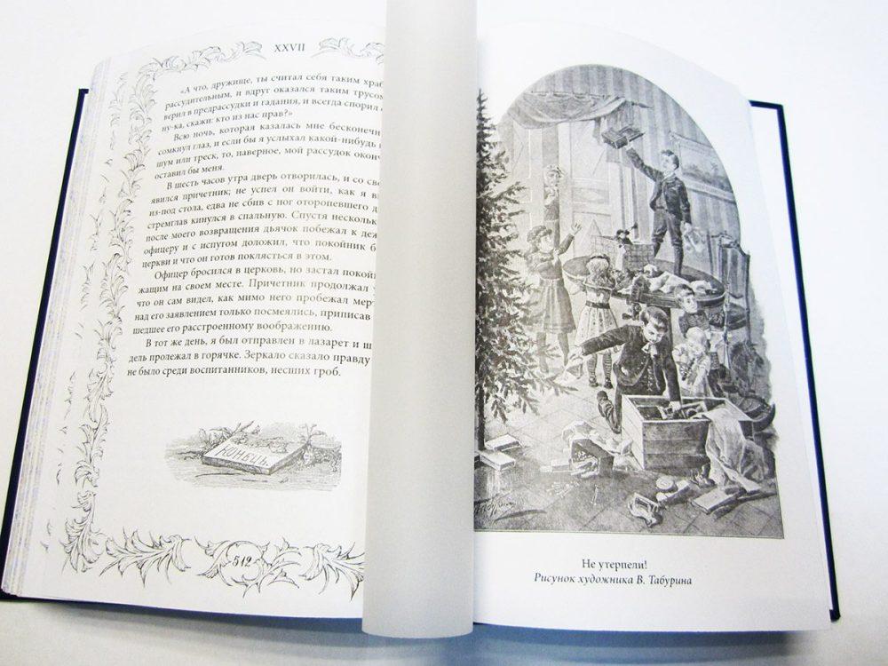 РОЖДЕСТВЕНСКИЙ АЛЬМАНАХ (подарочное издание в кожаном переплете)-4162