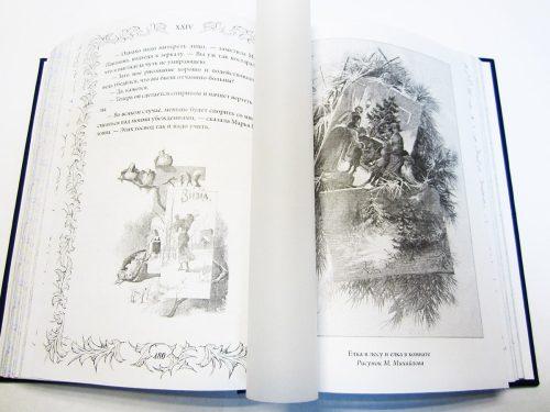 РОЖДЕСТВЕНСКИЙ АЛЬМАНАХ (подарочное издание в кожаном переплете)-4167