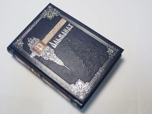 РОЖДЕСТВЕНСКИЙ АЛЬМАНАХ (подарочное издание в кожаном переплете)-4158