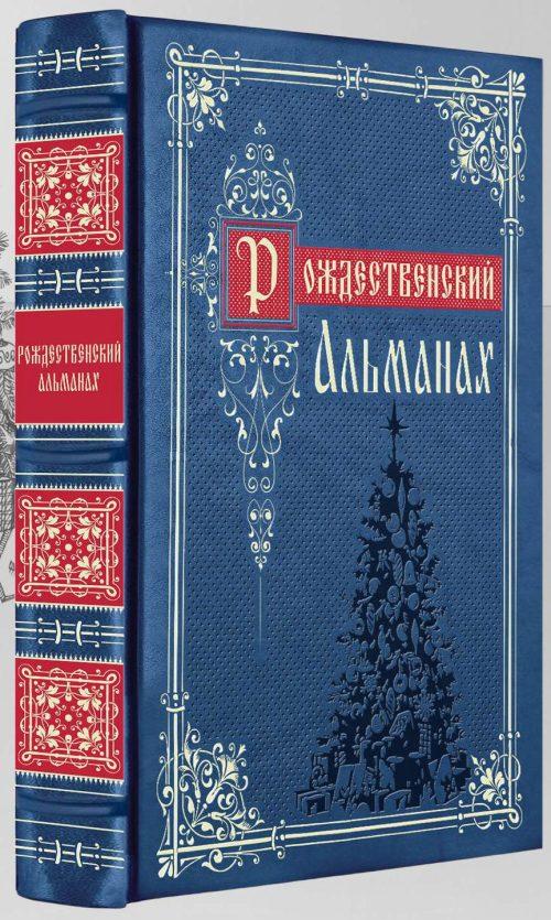 РОЖДЕСТВЕНСКИЙ АЛЬМАНАХ (подарочное издание в кожаном переплете)-4153