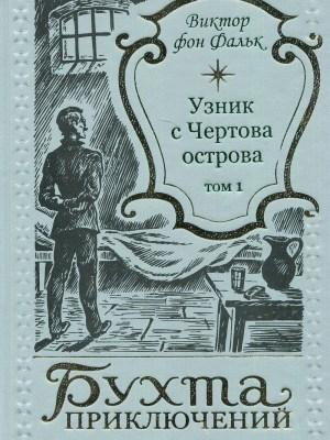 Виктор фон Фальк «ДРЕЙФУС - УЗНИК С ЧЕРТОВА ОСТРОВА т. 1»-0