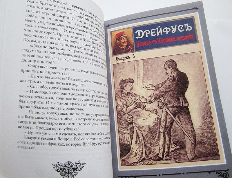 Виктор фон Фальк «ДРЕЙФУС - УЗНИК С ЧЕРТОВА ОСТРОВА т. 1»-4138