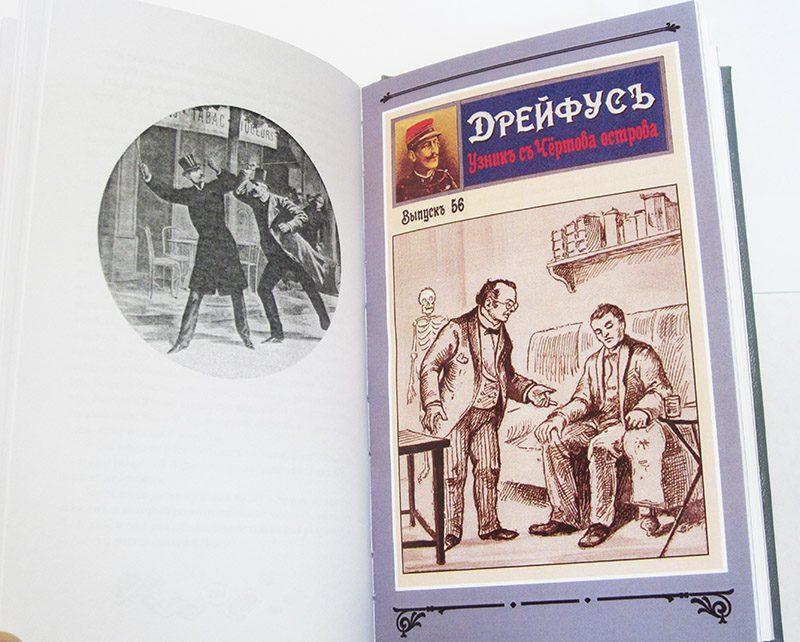 Виктор фон Фальк «ДРЕЙФУС - УЗНИК С ЧЕРТОВА ОСТРОВА т. 3»-4200