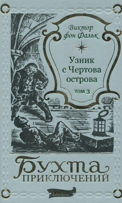 Виктор фон Фальк «ДРЕЙФУС - УЗНИК С ЧЕРТОВА ОСТРОВА т. 3»-0