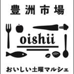 「おいしい土曜マルシェ」豊洲市場で新鮮食材を味わってみませんか?