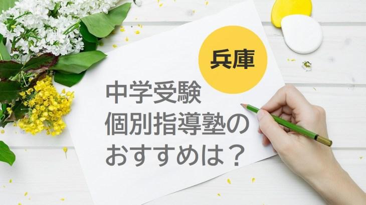 兵庫(西宮・神戸)の中学受験個別指導塾おすすめ6選を比較【講師の質と合格実績で選びました】