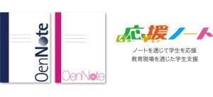 応援(0円)ノート