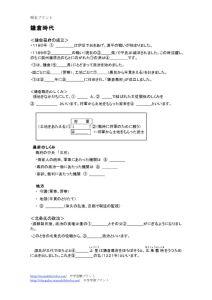 thumbnail of kamakura