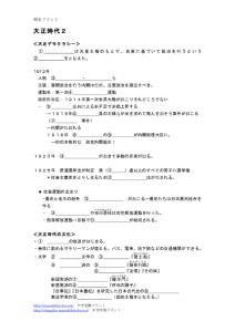 thumbnail of taisyo2