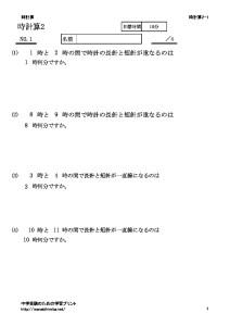 tokeizan2_1のサムネイル